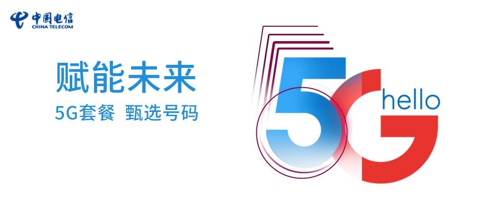 网通固话话费查询_陕西电信手机——中国电信手机频道